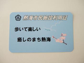 熱海市民施設利用証(市民証)