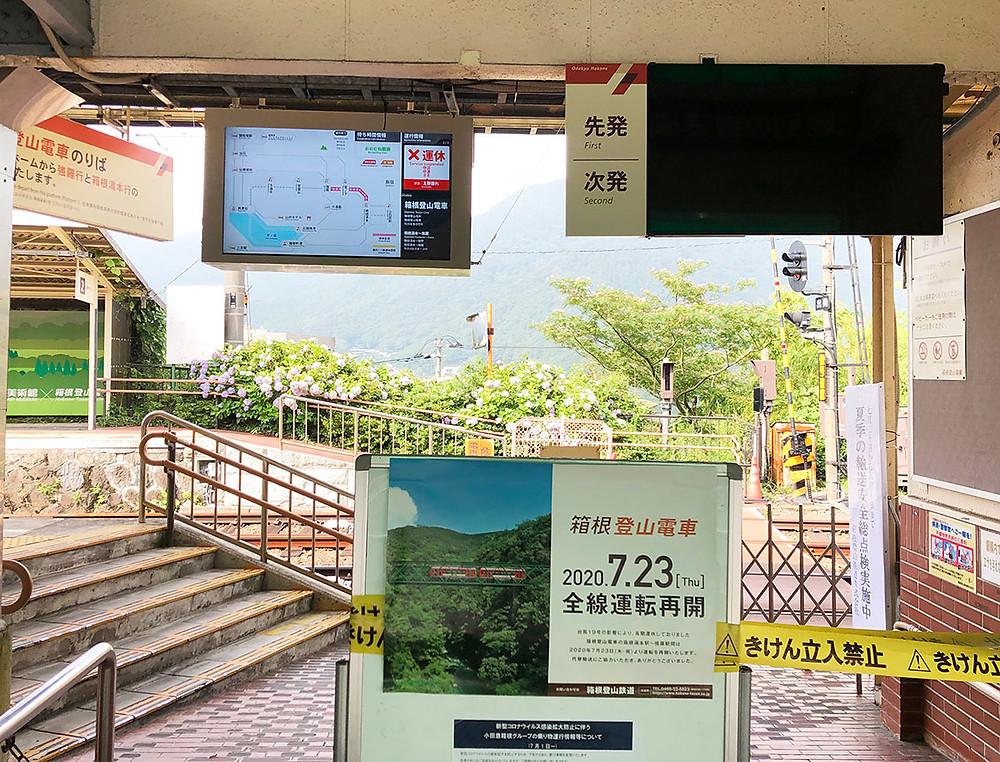 箱根登山鉄道 彫刻の森駅 箱根別荘不動産Irodoriいろどり