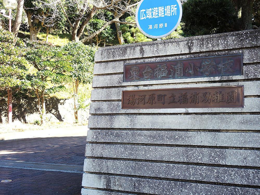 湯河原町立東台福浦小学校・福浦幼稚園