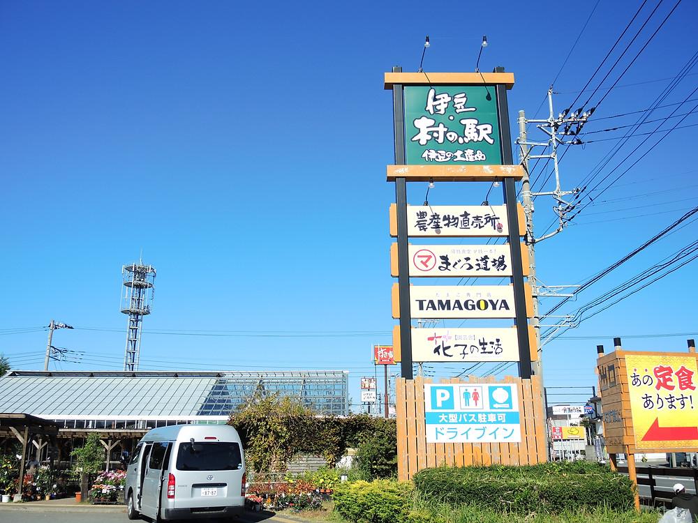 国道136号線沿い 三島市にある伊豆村の駅