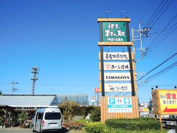 伊豆 村の駅「農産物直売所」