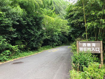 西熱海別荘地内 売土地