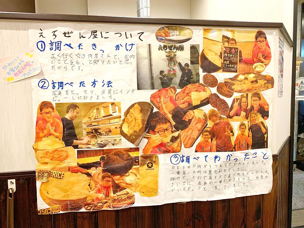 自由研究|旭川市の焼き肉屋「北の台所えちぜん屋」