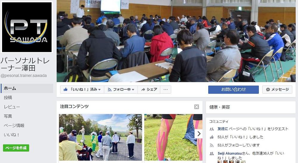 パーソナルトレーナー澤田のFacebookページ 旭川市