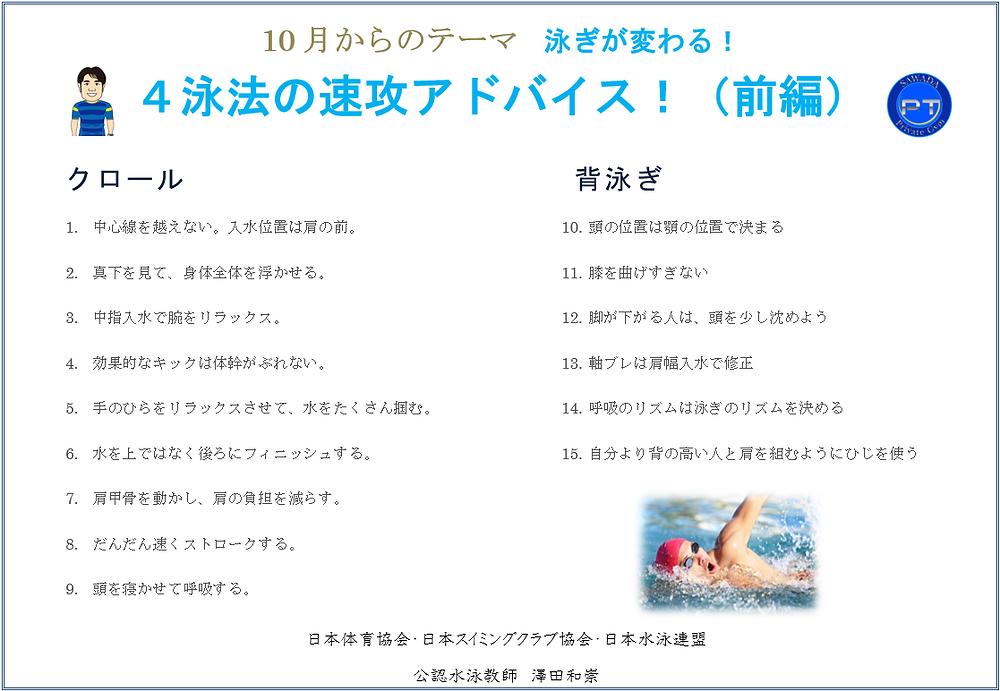ジョイフィット旭川・水泳レッスン 澤田インストラクター