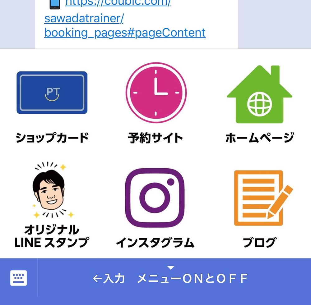 サワダプライベートジムのLINE公式アカウント