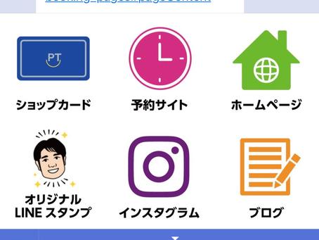 LINE公式アカウントのリッチメニューデザインをリニューアル!