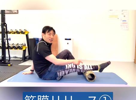 (無料配信中)筋膜リリースが自宅でできる動画