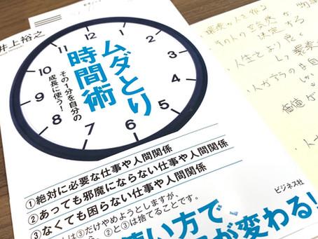 井上裕之先生の新刊レビュー