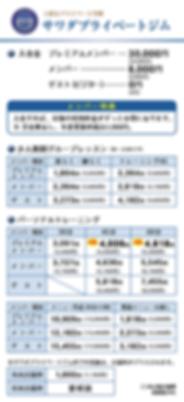 スクショ価格表1.png