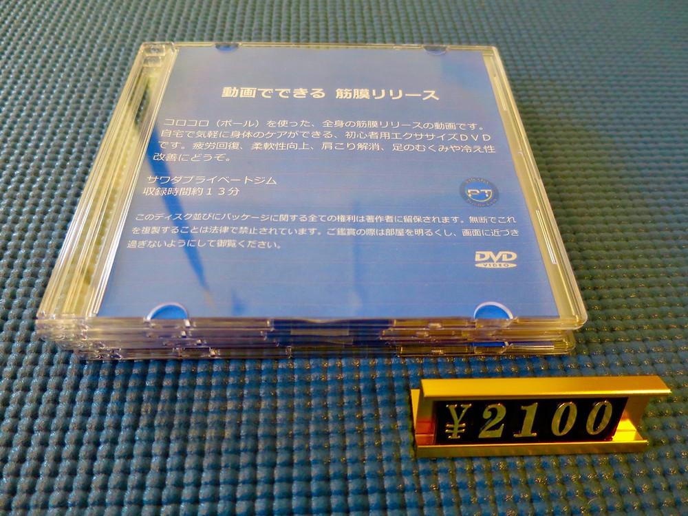 自宅でできる筋膜リリース動画DVD
