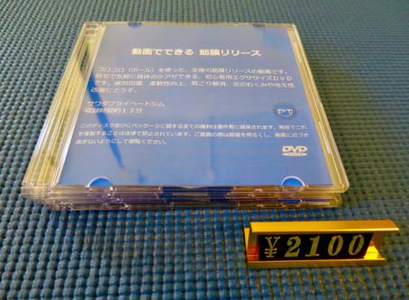 ストレッチDVD・筋膜リリースDVDの販売を開始します。