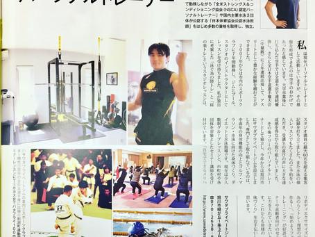 グラフ旭川さんにパーソナルトレーナーとして、ご紹介いただきました。
