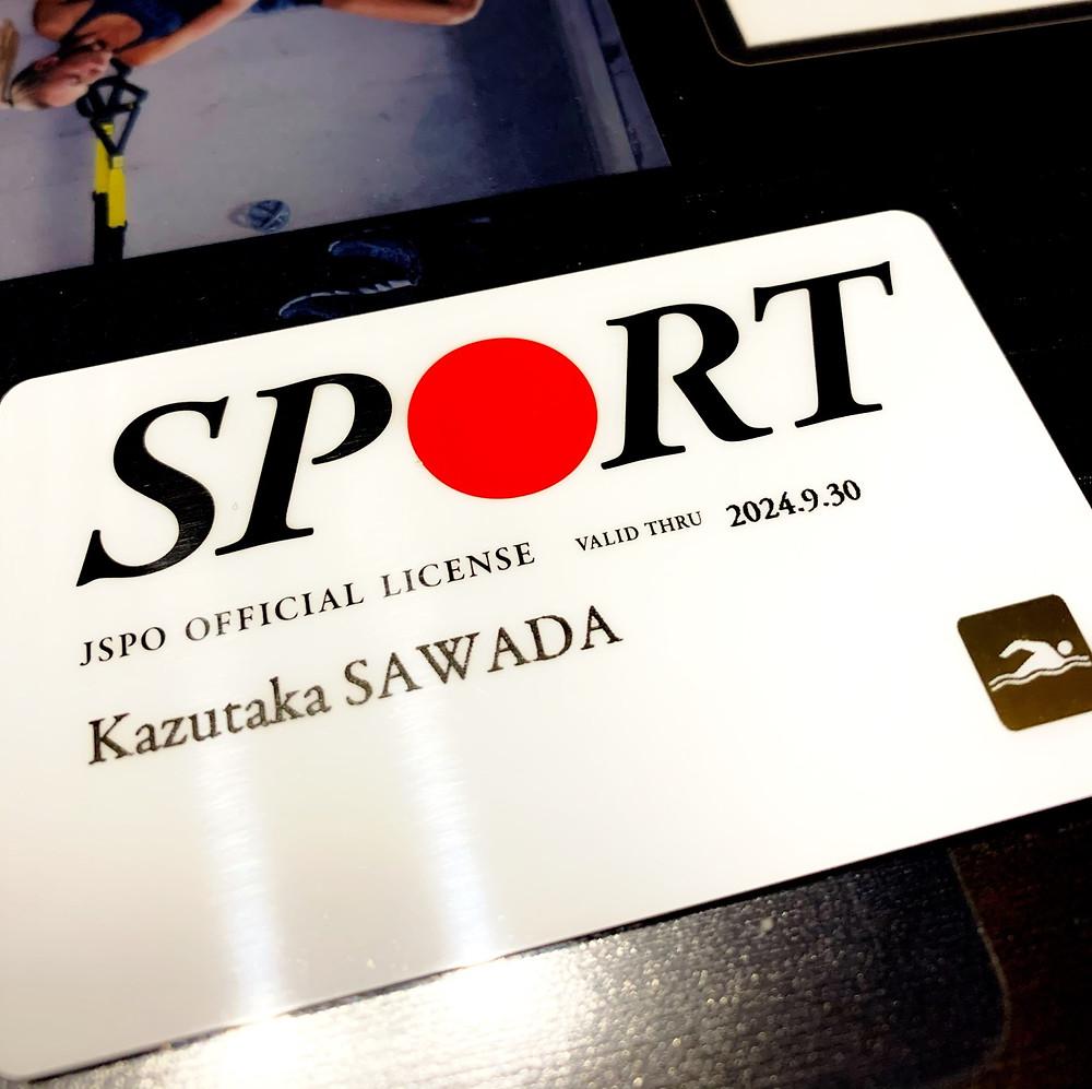 公認のスポーツ指導者資格