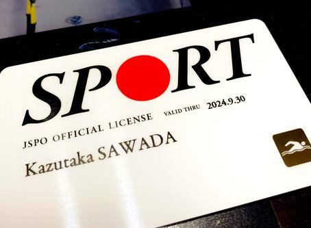 日本スポーツ協会公認水泳教師の資格は、3度目の更新となりました。