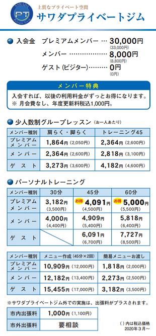 価格表2020.3.png