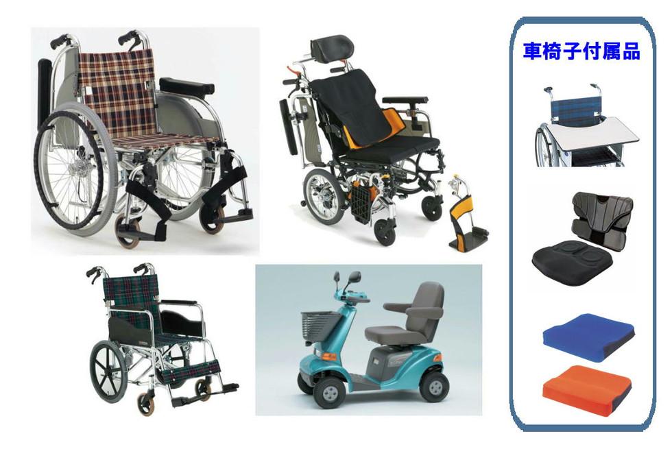 車椅子・車椅子付属品