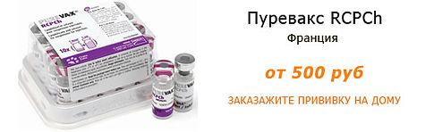 Вакцина Пуревакс