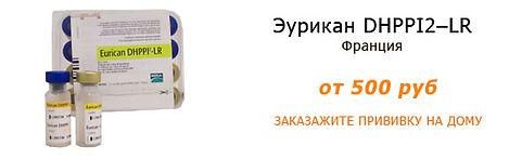 Вакцина для собак Эурикан DHPPi2 - LR