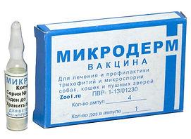 Вакцина Микродерм