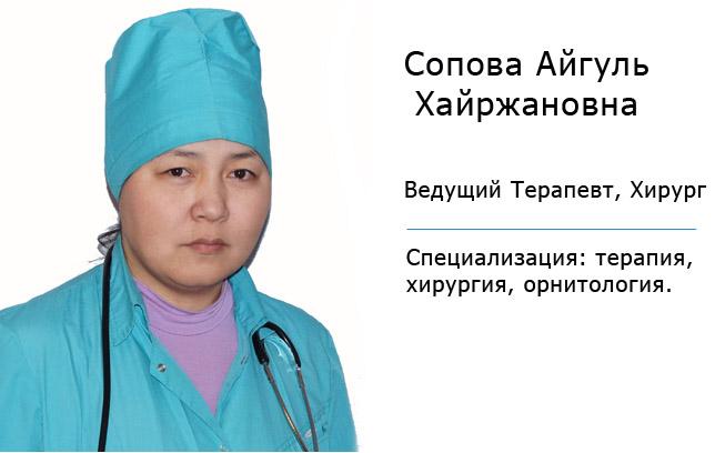 врач Айгуль