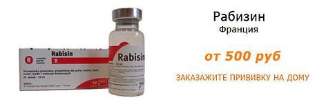Вакцина Рабизин