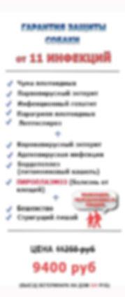 Защита от 11 инфекций