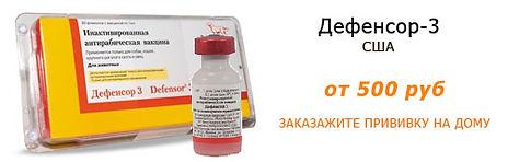 Вакцина Нобивак Рабиес