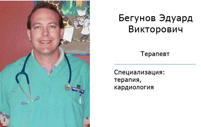 врач Бегунов