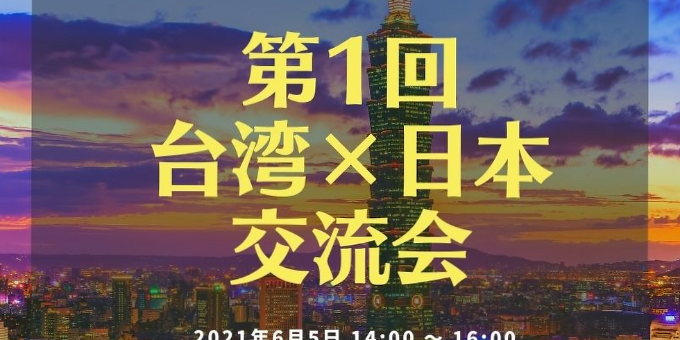 台湾×日本交流会