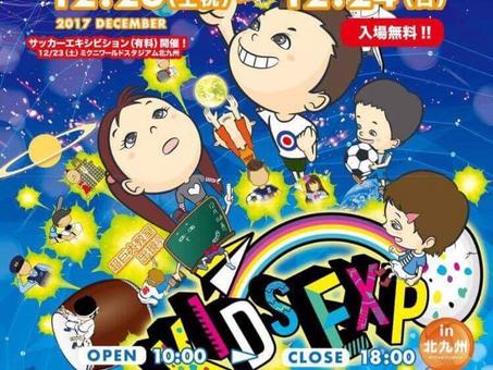 【イベント】キッズエキスポ2017参加決定