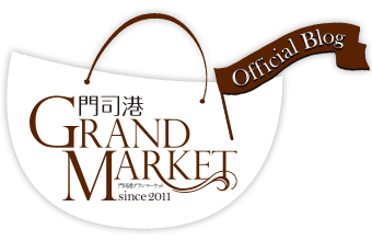 【催事】門司港グランマーケット2017出展決定!!