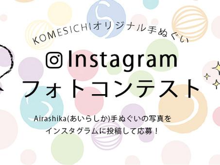 【インスタフォトコンテスト】Amazonギフト券1000円分プレゼント!!
