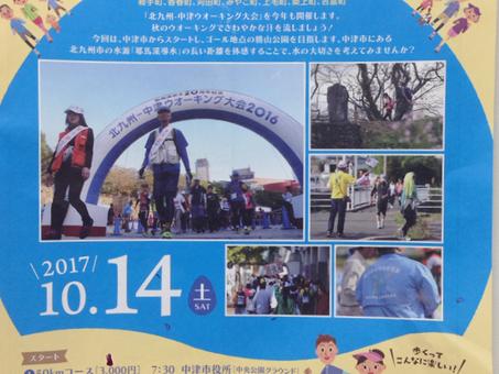 【参加決定】北九州-中津ウオーキング大会2017