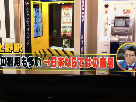 めざましテレビに出演!?