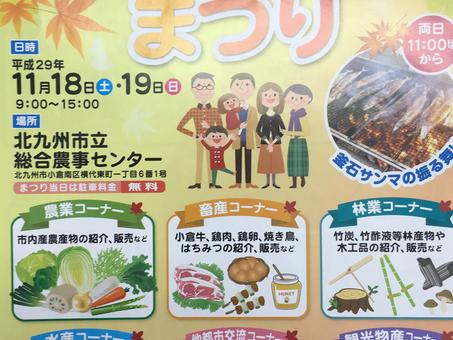 【催事】第31回北九州市農林水産まつり