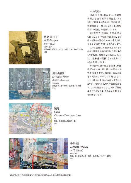 mau_nihonga_lab_web-02.jpg