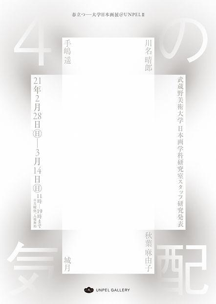 mau_nihonga_lab_web-01.jpg