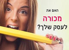 בחורה לעסת עיפרון ענק
