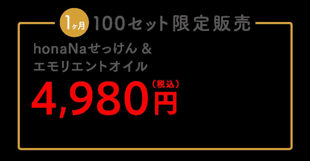 商品情報.png