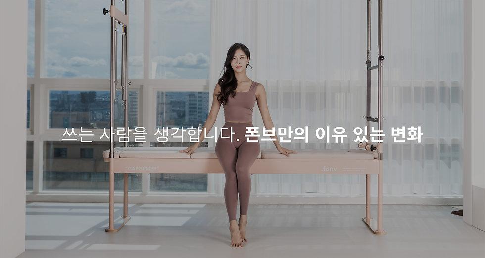 01. 제품상세페이지_캐포머-06.jpg