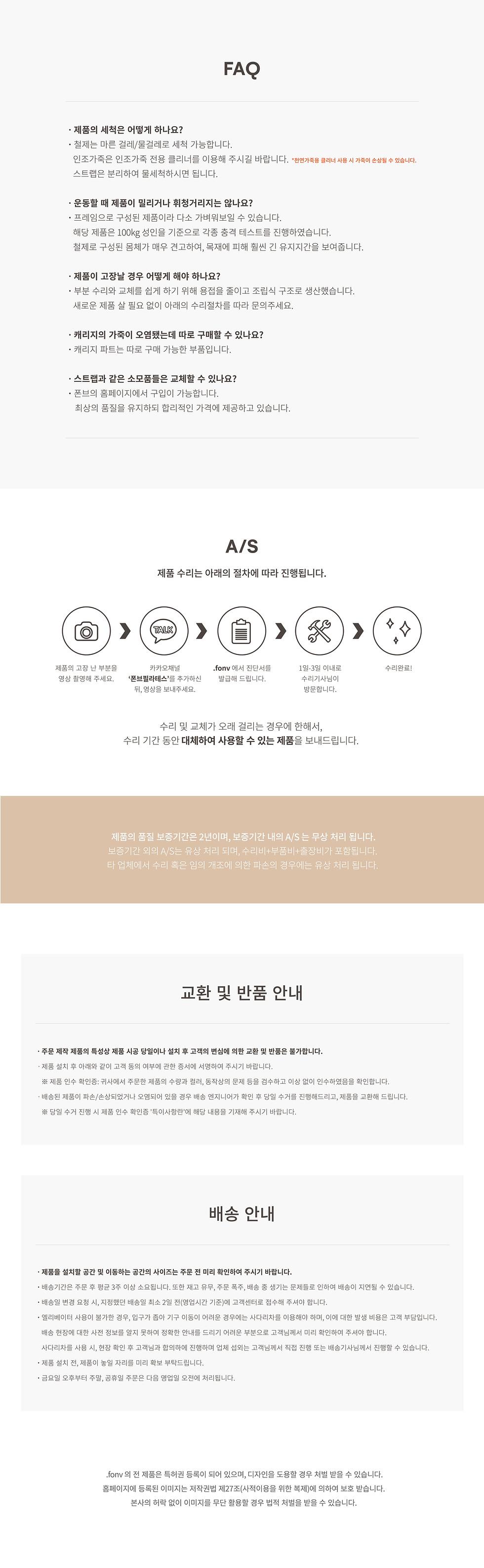FAQ(200410수정)-05.jpg