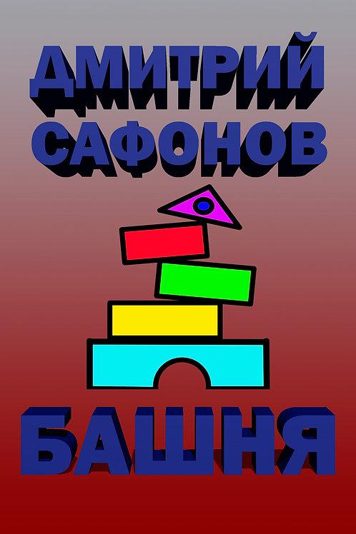"Книга ""Башня"""