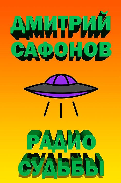 """Книга """"Радио судьбы"""""""