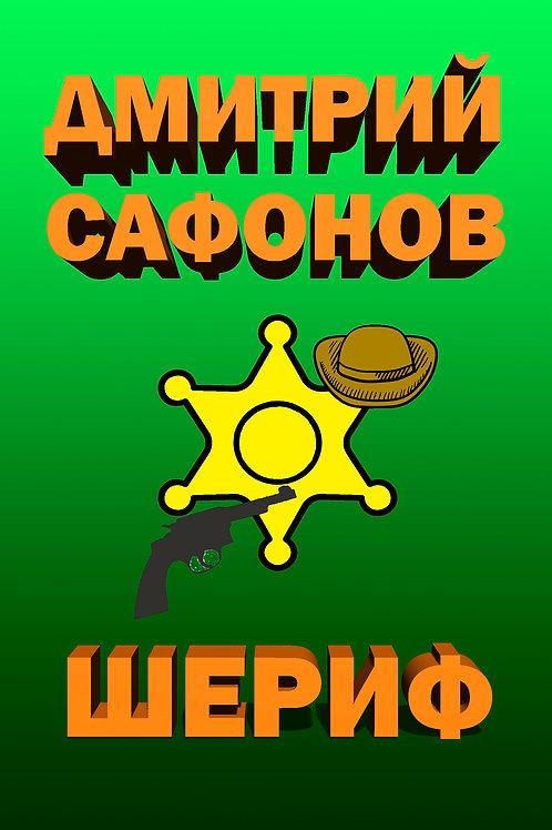 """Книга """"Шериф"""""""