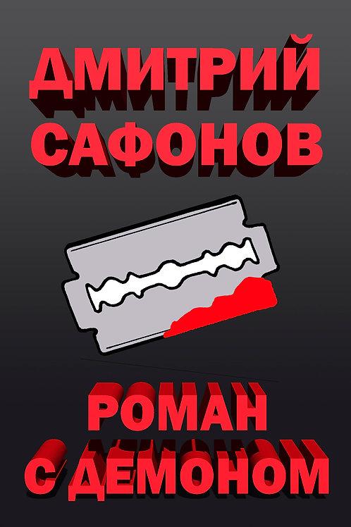 """Книга """"Роман с демоном"""""""