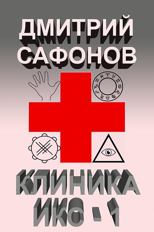 """Книга """"КЛИНИКА ИКС - 1"""""""