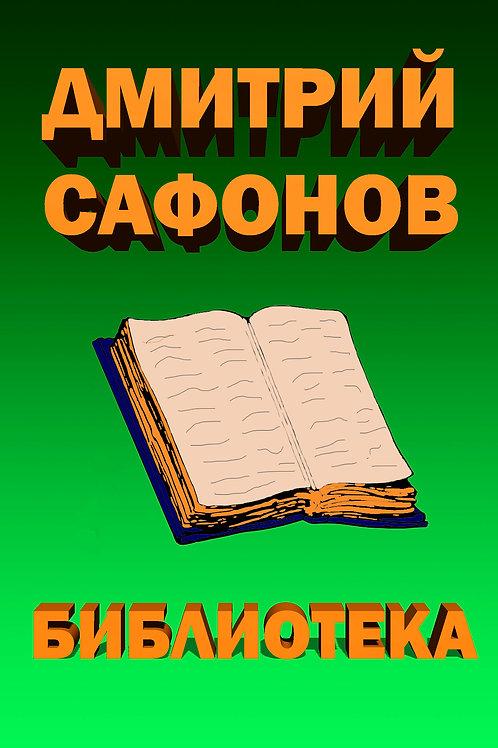 """Книга """"Библиотека"""""""
