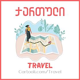 Cartooli Travel.png