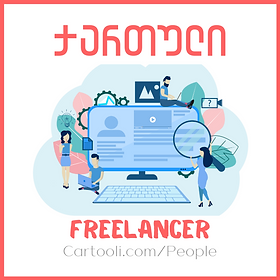 Cartooli Freelancer.png
